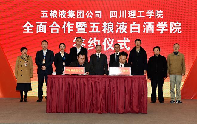 五粮液集团与四川理工学院签订合作协议