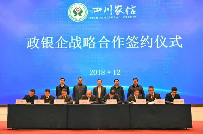 五粮液与四川省联社签订银企战略合作协议