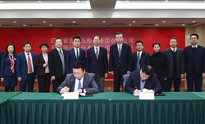 五粮液集团与招商银行成都分行签署战略合作协议