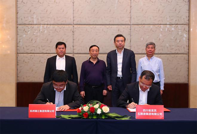 五粮液集团与杭州锦江集团签署战略合作协议