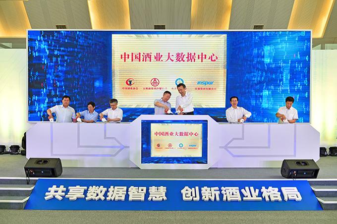 中酒协联合五粮液成立酒业大数据中心