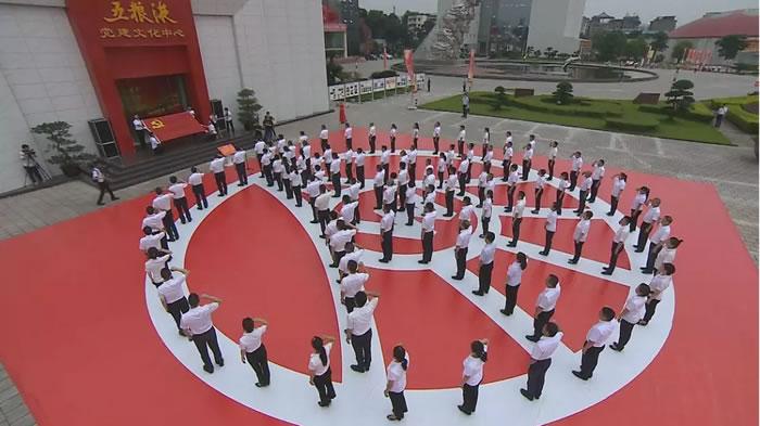 五粮液党建文化中心正式揭牌