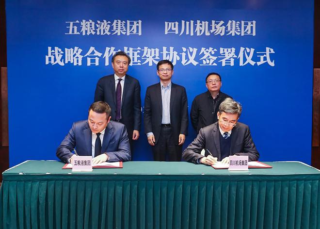 五粮液集团与四川机场集团签署战略合作框架协
