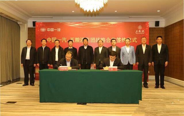 五粮液集团与中国一汽签署战略合作协议