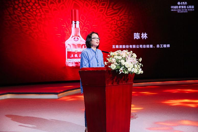 """五粮液荣获""""四川省品牌价值标杆企业""""奖"""