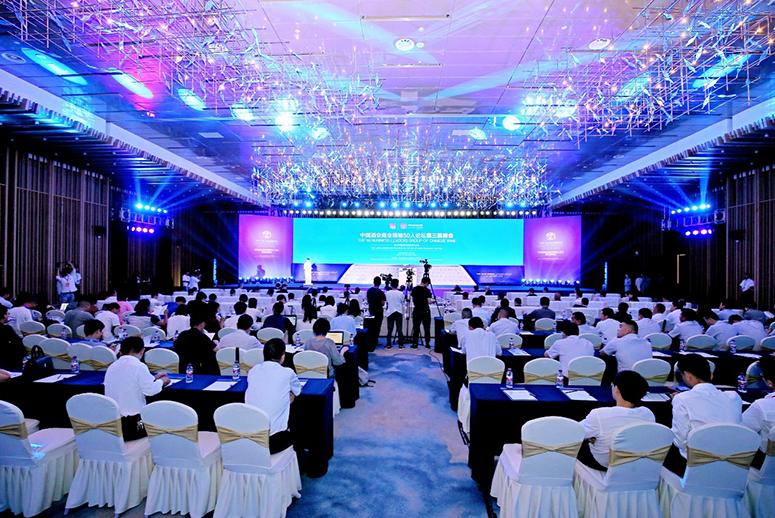 中国酒业商业领袖50人论坛第三届峰会在宜宾召开