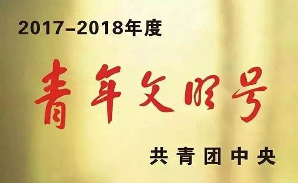 """悠悠影院理化检测室获""""全国青年文明号""""称号"""