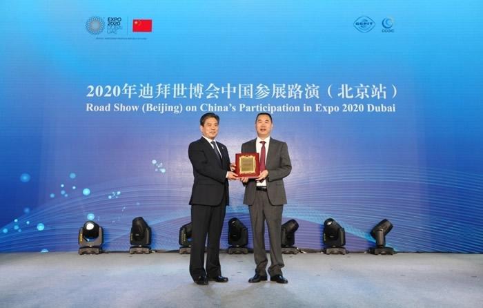五粮液被授予2020年迪拜世博会 中国馆官方合作伙