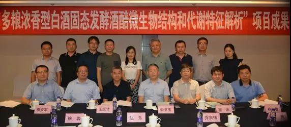 江南大学联合宜宾五粮液股份有限公司一项科技成果鉴定为国际领先水平