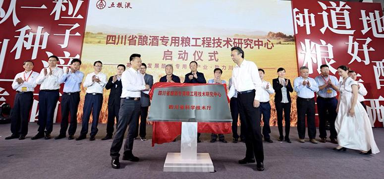四川省酿酒专用粮工程技术研究中心挂牌成立