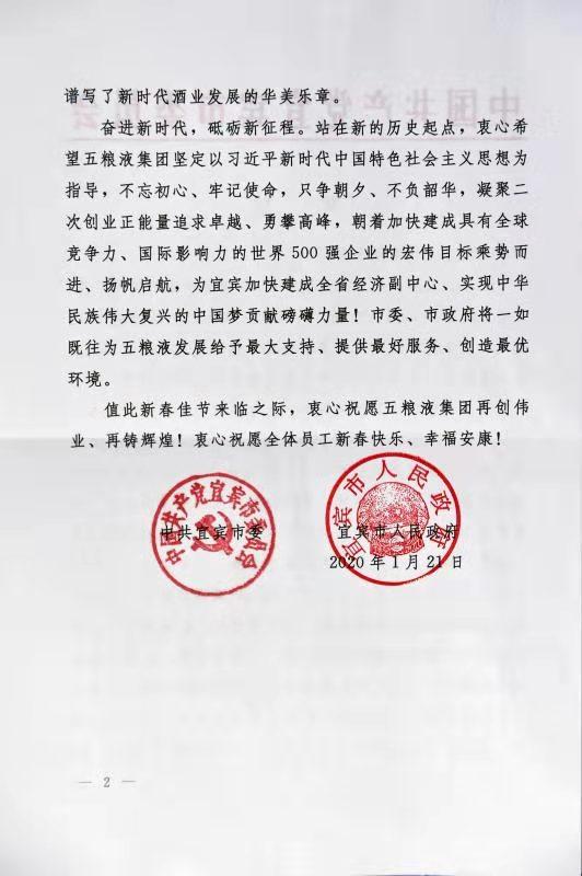 宜(yi)賓市委、市政府祝賀五糧液跨越(yue)千億