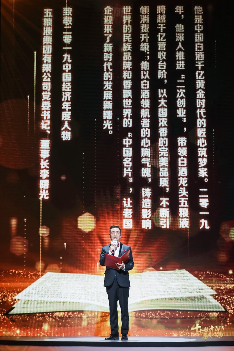 五粮液董事长李曙光荣膺2019十大经济年度人物